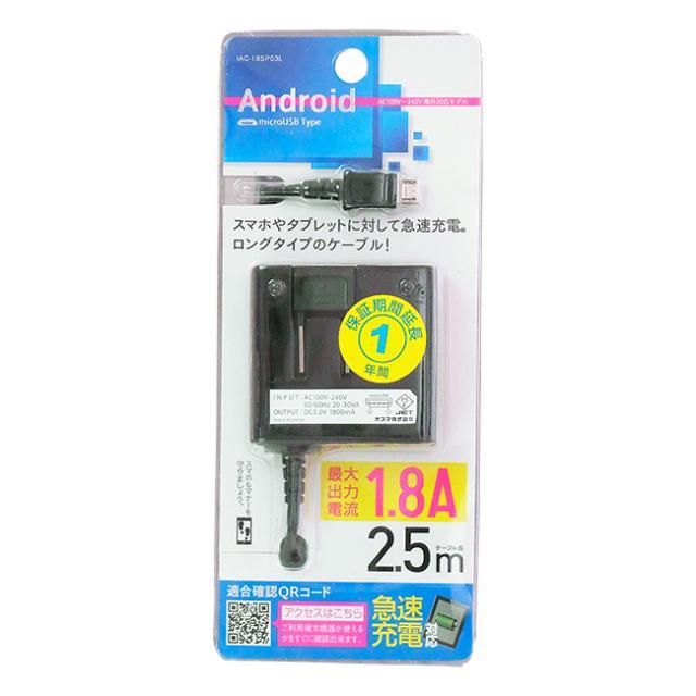 スマートフォン用AC充電器2.5m 1.8A 黒